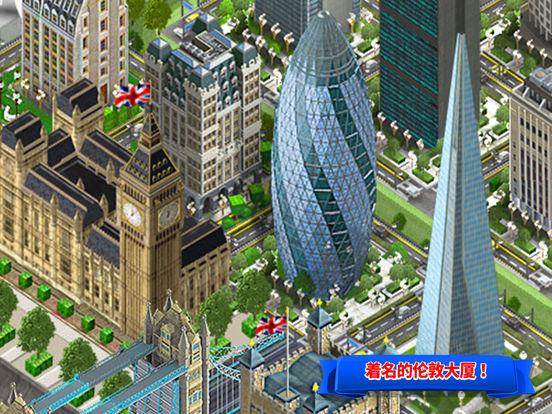 伦敦房地产游戏 screenshot 7
