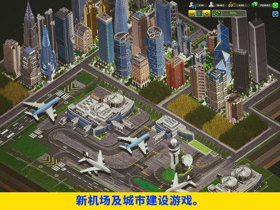 航空城商务™ screenshot 5