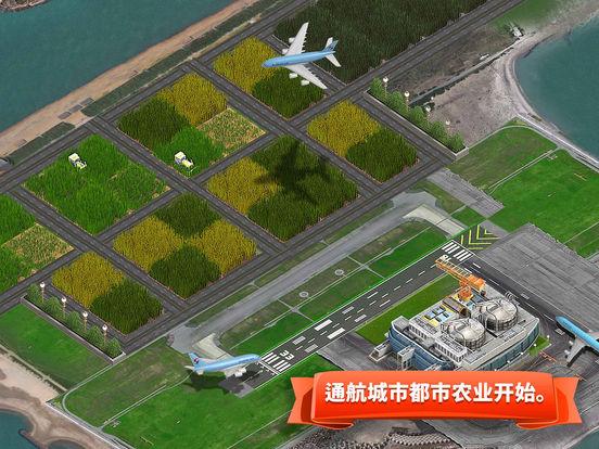机场城市开发商 screenshot 7