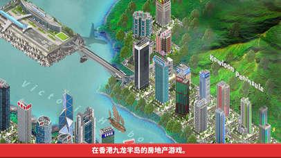 香港大亨™ screenshot 3