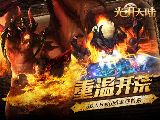 光明大陆 - 全球华人并肩开荒 screenshot 8