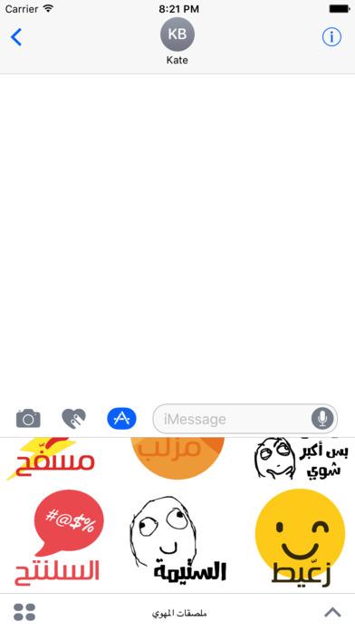 ملصقات المهوي screenshot 4