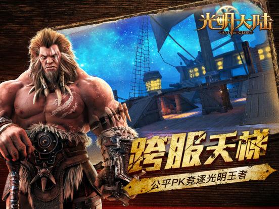 光明大陆 - 全球华人并肩开荒 screenshot 9