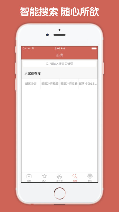 视频直播盒子 For 部落冲突 screenshot 5