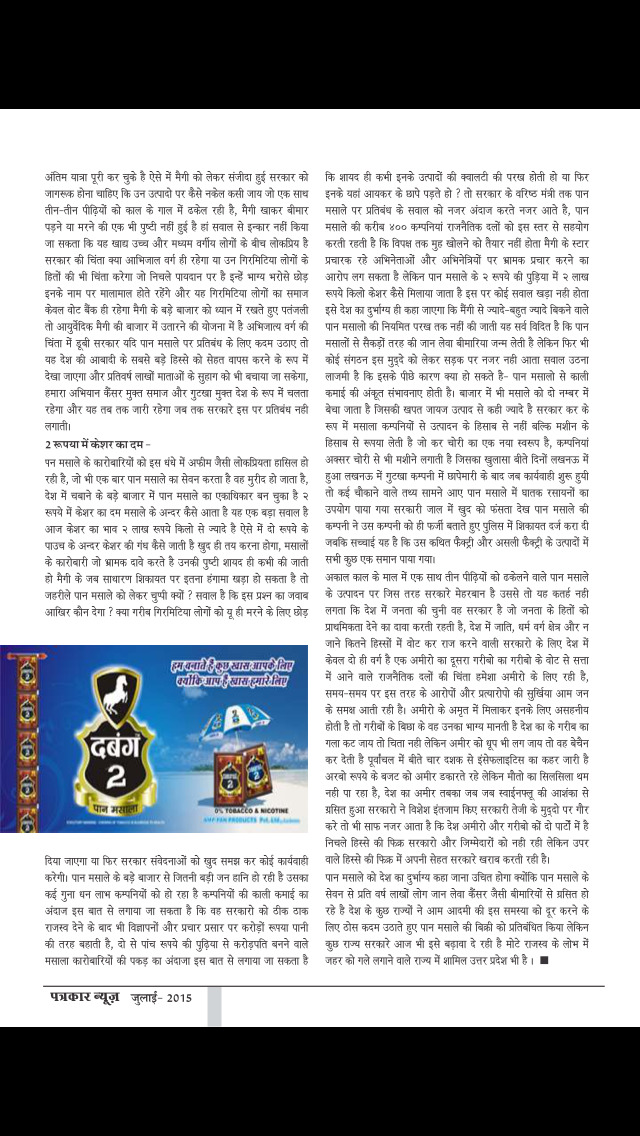 Patrakar-News screenshot 5