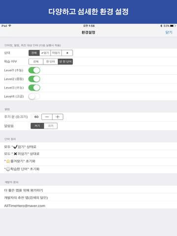 FLADiC - 사자성어 Lite screenshot 10