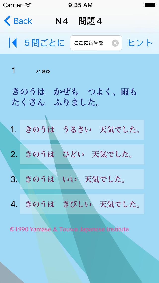 N4 文字語彙問題集 screenshot 4