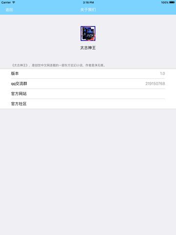 太古神王—净无痕作品全集,热门玄幻小说 screenshot 5