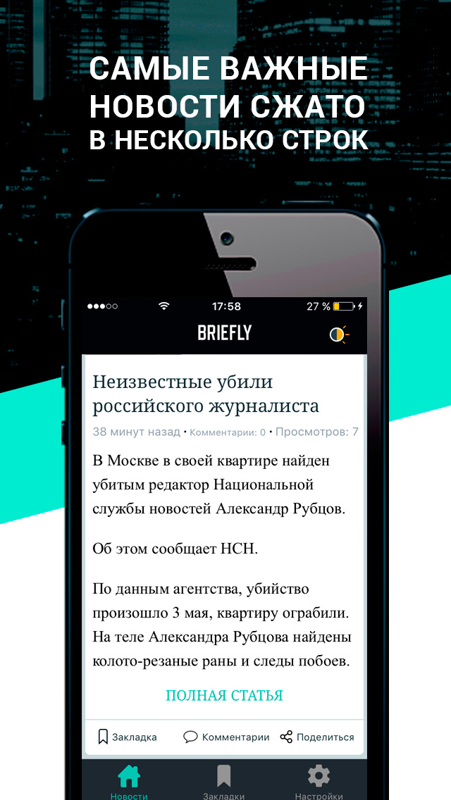 Новости России - Briefly screenshot 3
