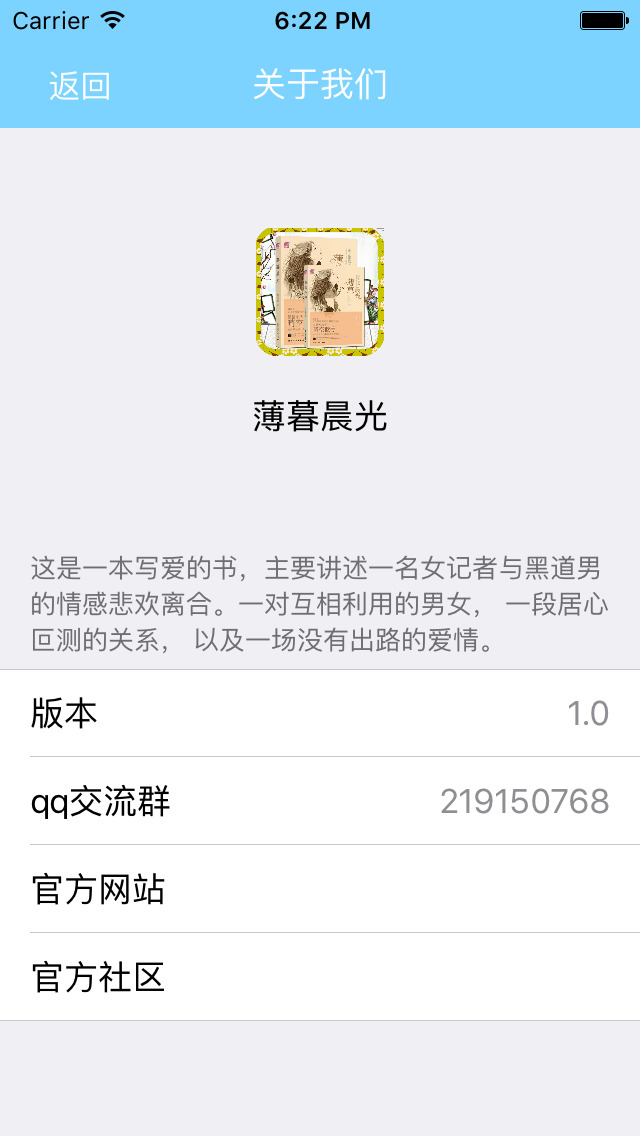 薄暮晨光—晴空蓝兮作品集,精选流行校园爱情小说 screenshot 3