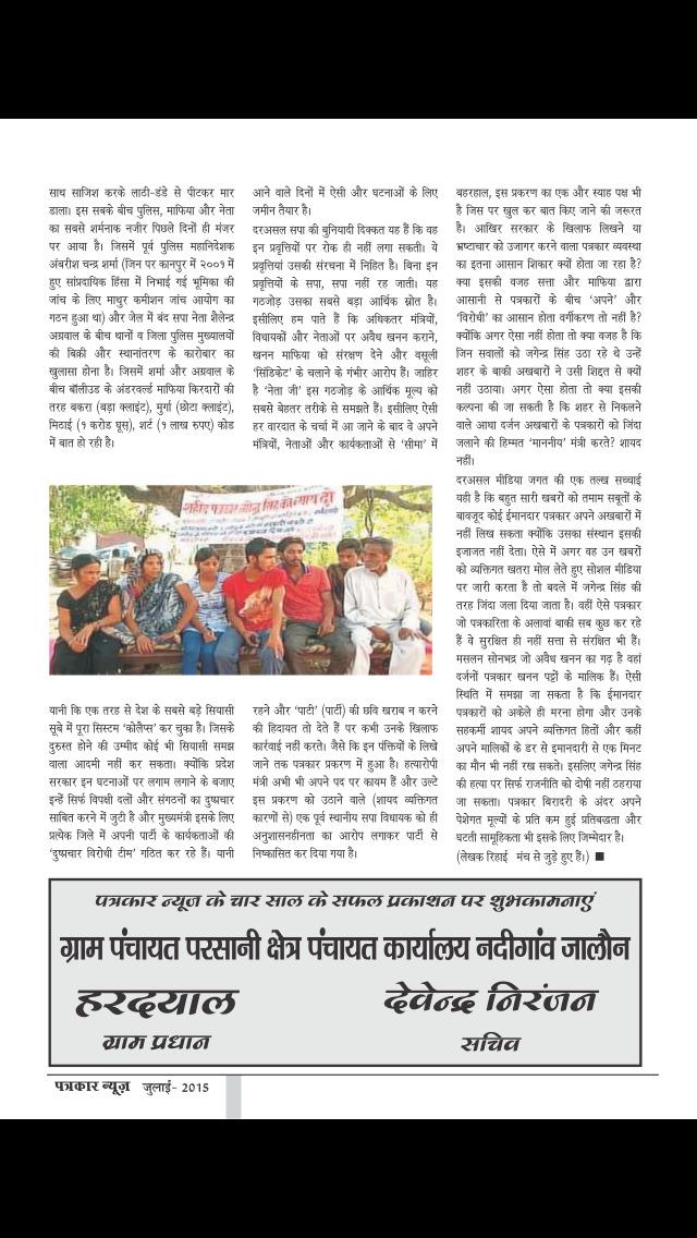 Patrakar-News screenshot 3
