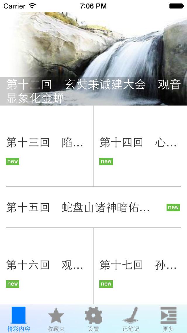 西游记(中国四大名著之一) screenshot 3
