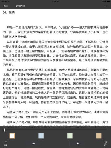 银湖宝藏—卡尔·麦作品,冒险悬疑小说(精校版) screenshot 5