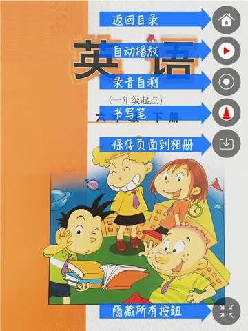 外研社版小学英语六年级下册同步教材点读机 screenshot 6
