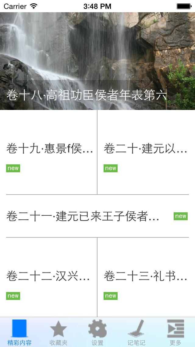 史记(纪传体史书) screenshot 4