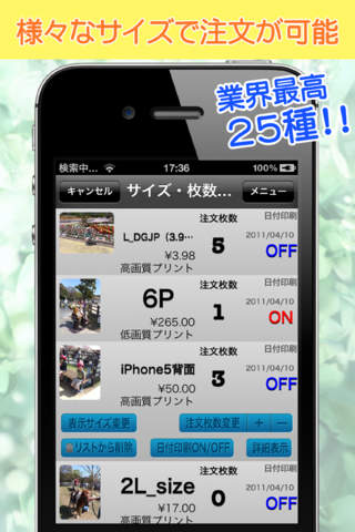 ABC.ネットプリントLight プリントマスターDX for iPhone - náhled