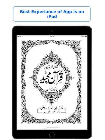 Quran - Word To Word - Urdu | Apps | 148Apps