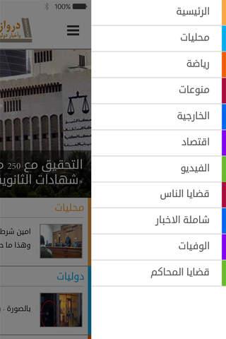 دروازة الكويت - náhled