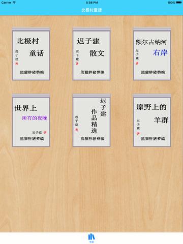 北极村童话—迟子建中篇小说集 screenshot 4