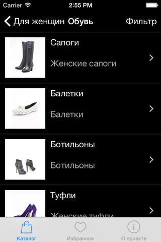 Шмотер. Поиск вещей в интернет-магазинах - náhled