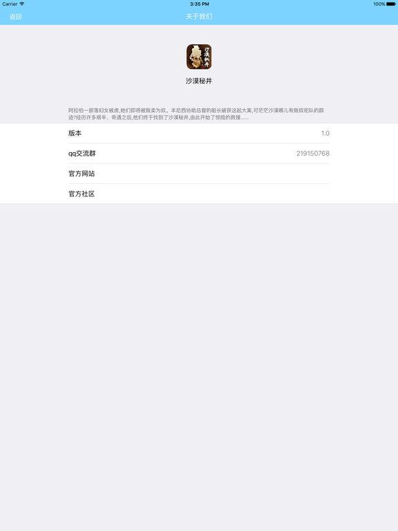 沙漠秘井—卡尔迈作品,冒险推理小说 screenshot 6