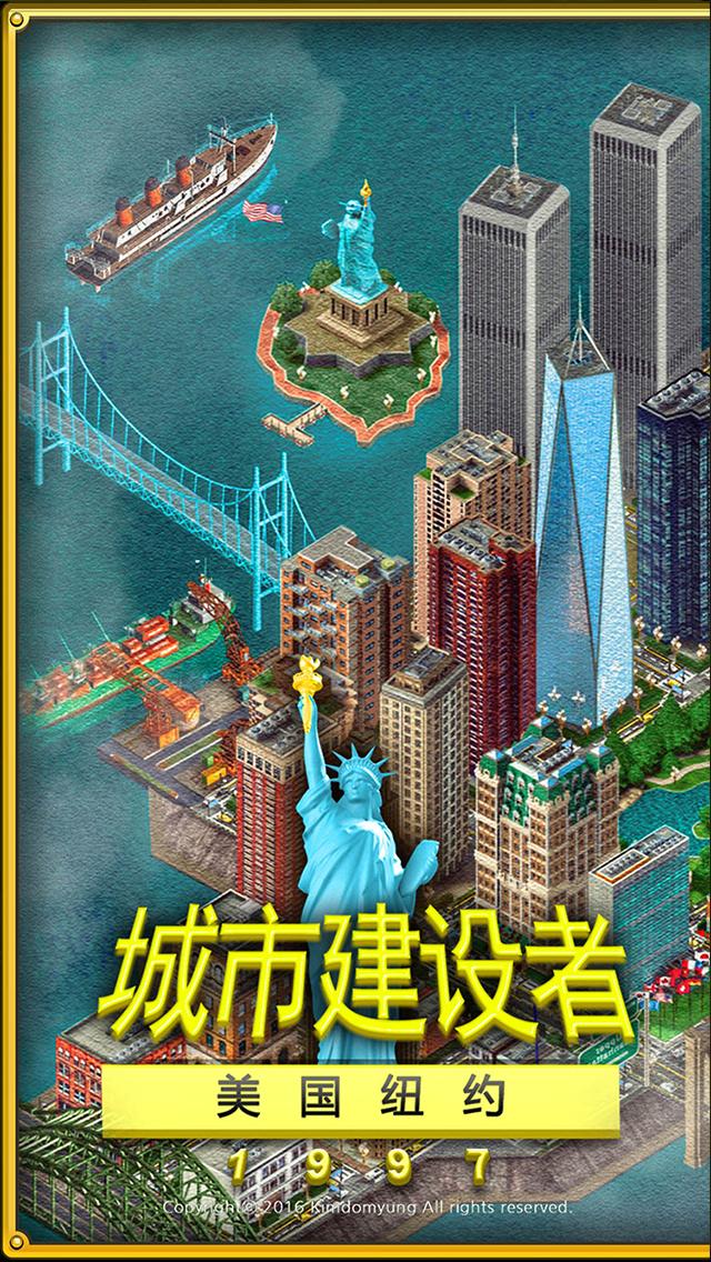 城市建设者 - 纽约 screenshot 1