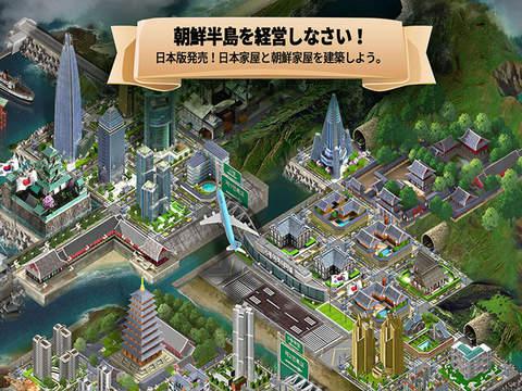 韓国タイクーン - 日本版 screenshot 7