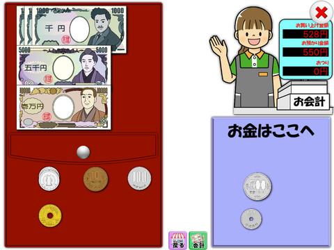 さんすう(買い物) FV screenshot 10