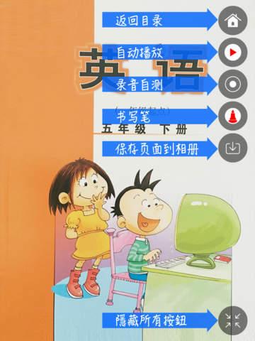 外研社版小学英语五年级下册同步教材点读机 screenshot 6