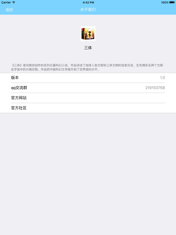 三体:刘慈欣长篇科幻小说 screenshot 6