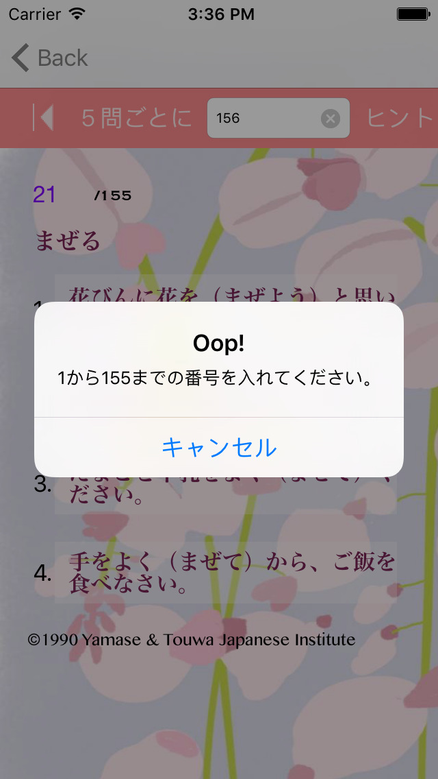 N3 文字語彙問題集 screenshot 5