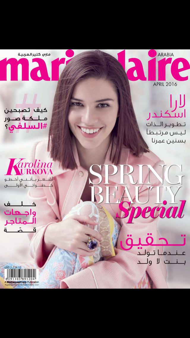 Marie Claire Arabia screenshot 1