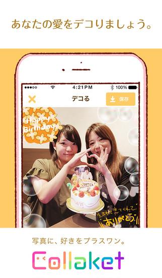 Collaket - 無料スタンプでかわいい・キラキラにデコる写真加工アプリ(コラケット) screenshot 1