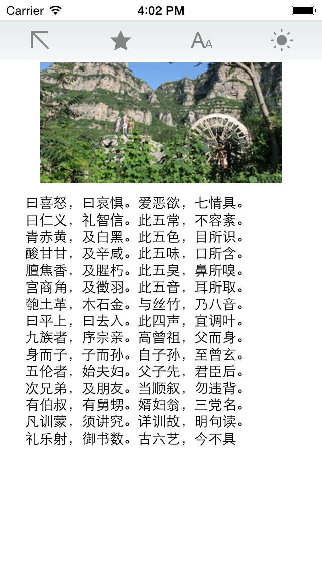 三字经 - 国学经典 screenshot 3