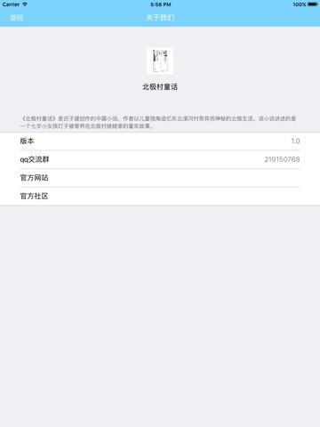 北极村童话—迟子建中篇小说集 screenshot 6