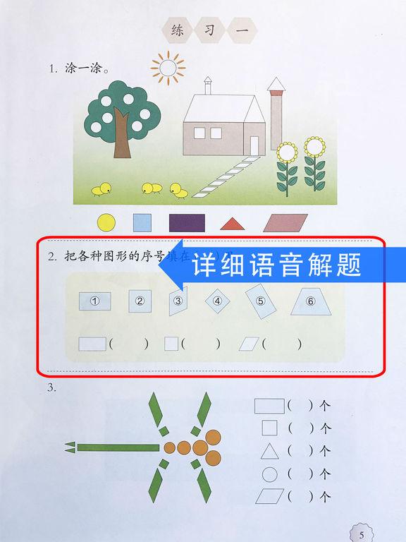 人教版小学数学一年级下册同步教材点读课本- 读书派 screenshot 7