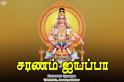 Saranam Iyyappa - náhled