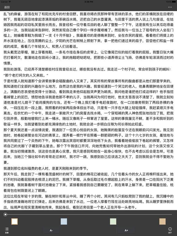 中国文学名著必读经典·精选完本免费 screenshot 6