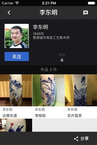 瓷圈 - 中国专业艺术瓷平台 - náhled