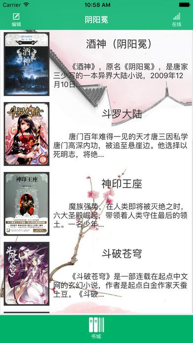 「阴阳冕」唐家三少作品,酒神 screenshot 1
