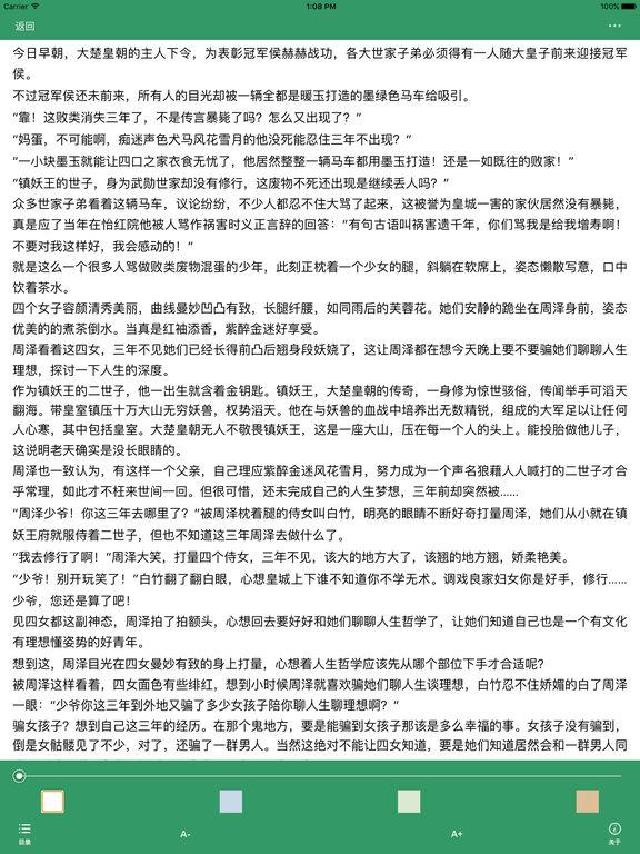 此书有让读者欲罢不能之力:诸天至尊 screenshot 7