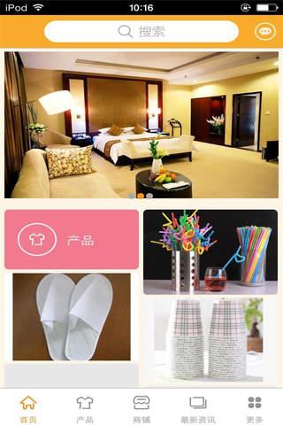 安徽酒店网-行业平台 - náhled