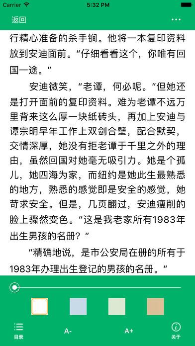 「欢乐颂全集」都市职场剧原著小说 screenshot 4