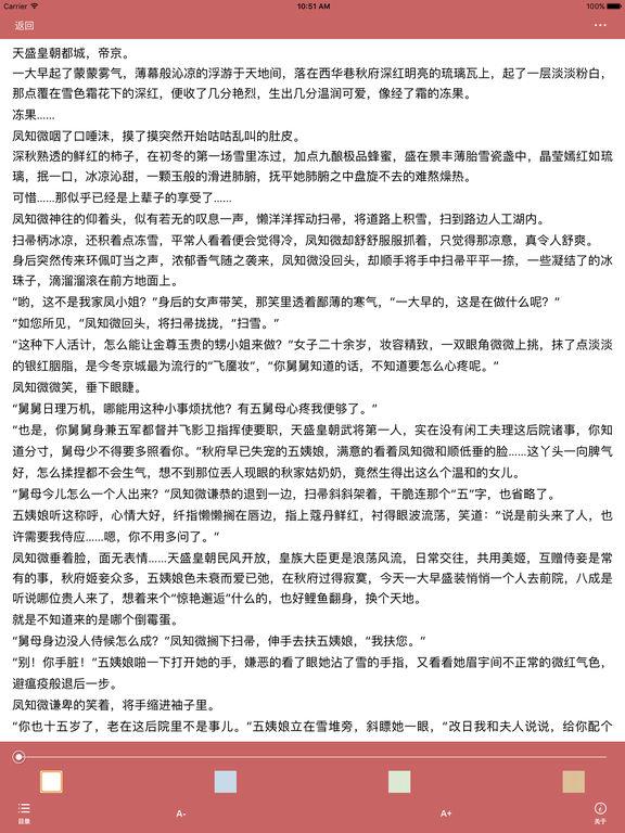 天下归元著后宫权斗小说「凰权」 screenshot 8
