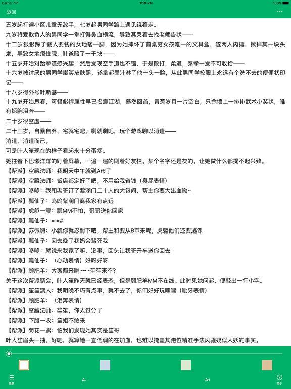 「彪悍的人笙不需要解释」囡囝囚团小说 screenshot 8