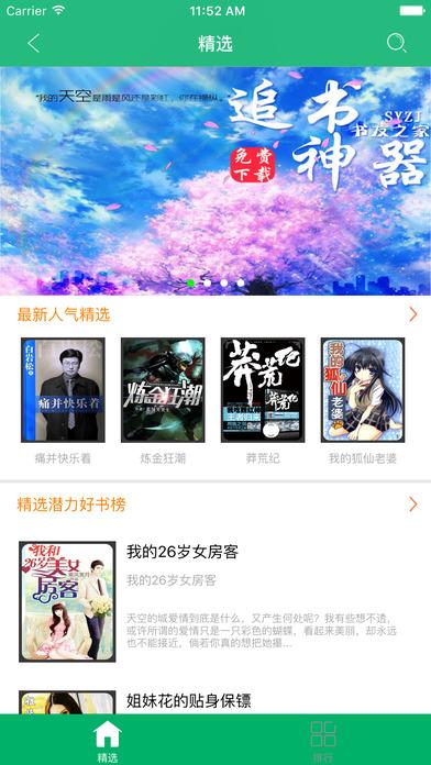 鱼人二代畅销言情小说「很纯很暧昧」 screenshot 2