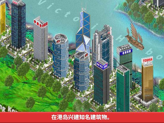 香港大亨™ screenshot 6