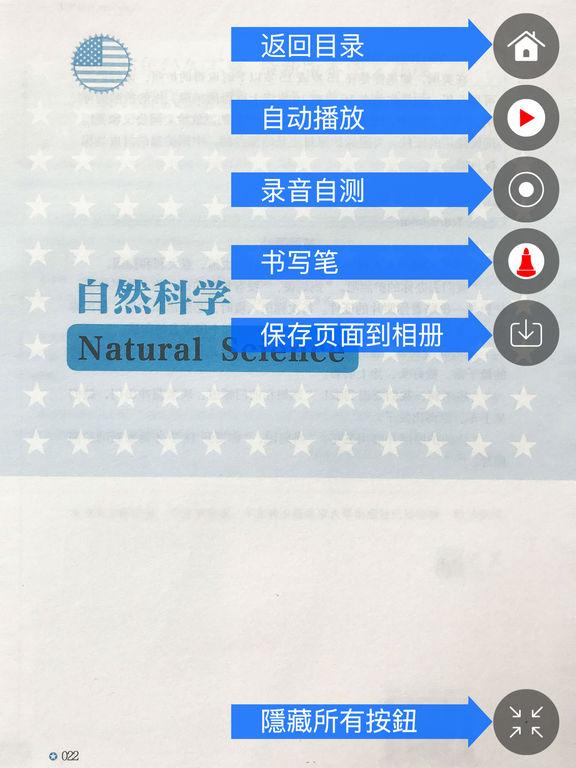 《美国小学生有声阅读精选》小学生英语拓展训练五年级 screenshot 7