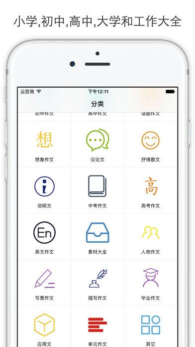 作文范文集 -  小初高学生学习辅导助手 screenshot 4