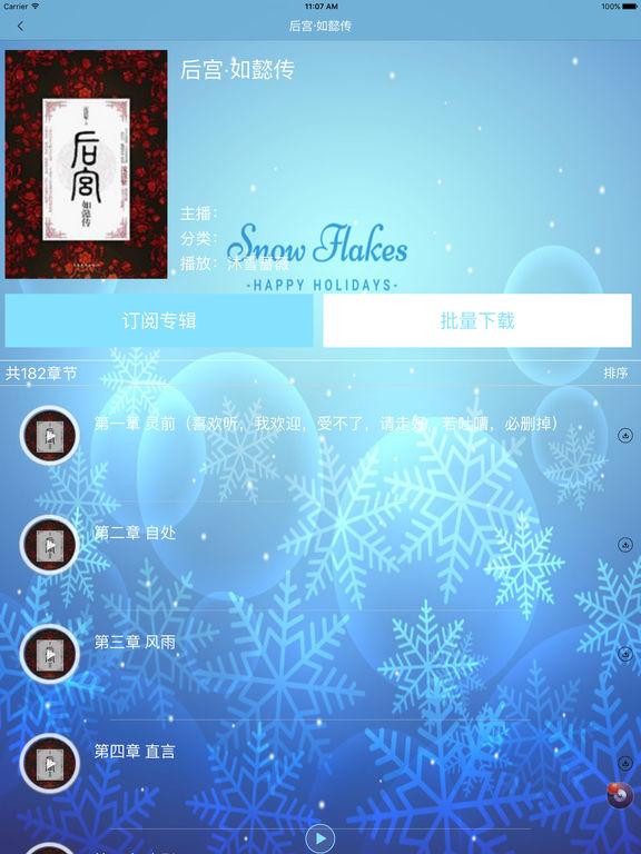 有声宫斗小说:[后宫·如懿传] screenshot 6